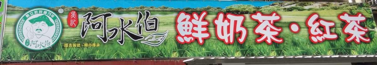 Marque de thé - Là aussi, affiche sur fond de nature sauvage (montagne, lac, prairie) alors que les plantations de thé (comme toute culture) prennent la place d'une végétation sauvage