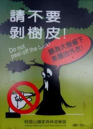 """Affiche : """"Ne pèle pas mon écorce !"""""""