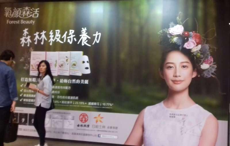"""""""La beauté de la forêt"""", pub vue dans un couloir de la gare centrale de Taïpei"""