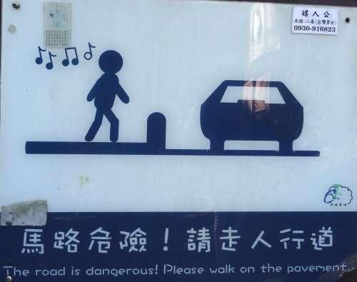 """Panneau de rappel de sécurité pour les (très nombreux) visiteurs de la """"ferme Qingjing"""" près de Wushe (canton de Ren'ai)"""
